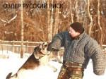 Оздер Русский Риск