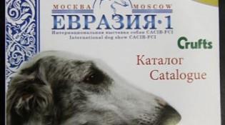 Каталог Евразии-1