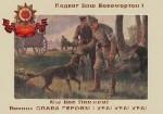 Открытка, посвященная участию собак в Великой Отечественной войне