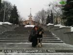 Я и моя Хельхаус Лавиния. Минск. 21.02.13г