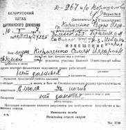 Извещение от 10.01.1947г. о гибели