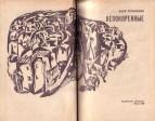 Книга А. Степаненко Непокоренные, 1970г.