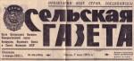 Сельская Газета №106 (9905) от 7мая 1975г. со статьей о Кириченко И.С.