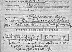 Учетная карточка партизана Кириченко С.И. Стор.2.