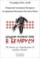 bolshoj-russkij-ring-v-rb