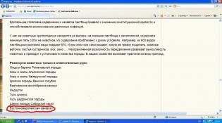 skrin-obyavleniya-o-prodazhe-shhenkov-s-rodoslovnoj-veo-v-rb-vydelenie-krasnym-moe