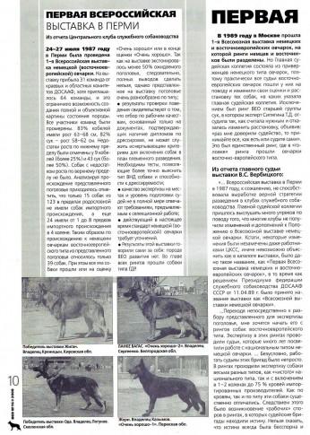 Первая всесоюзная выставка стр. 10