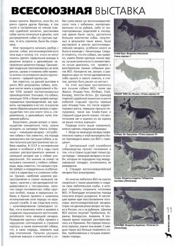 Первая всесоюзная выставка стр.11.