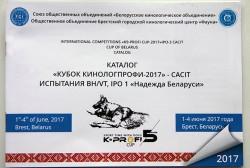 Каталог соревнований. Брест, 01-04.06.2017г.