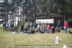Участники Чемпионата БОСКО 16.09.17