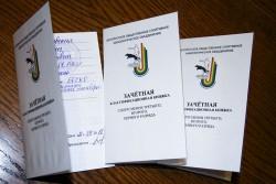 Наши зачетные книжки спортсменов. 22.09.18г.