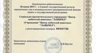 Свидет. о регистрации Центра ЛАВБРИЛ