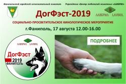 ДогФэст-2019