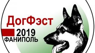 Лого ДогФэст-2019 на сайт